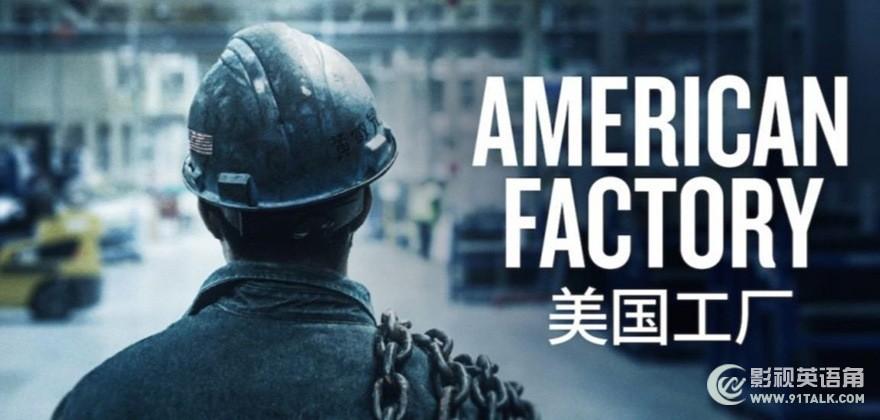 纪录片美国工厂